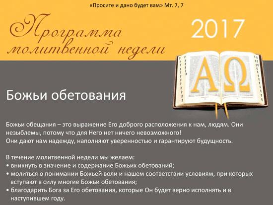gebetsprogramm-ru-1