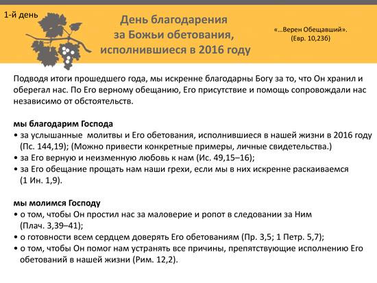 gebetsprogramm-ru-2