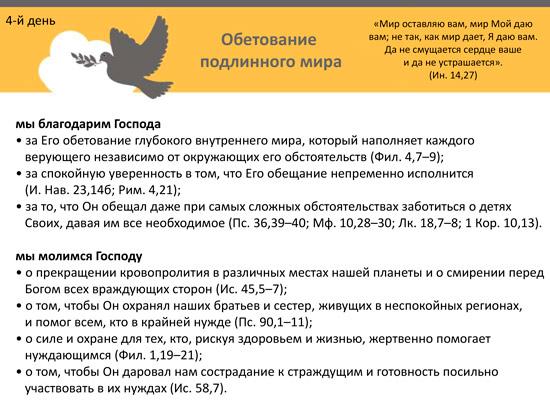 gebetsprogramm-ru-5