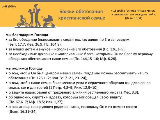 gebetsprogramm-ru-6