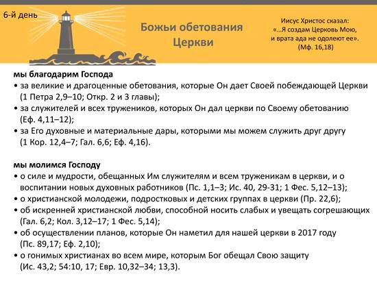 gebetsprogramm-ru-7